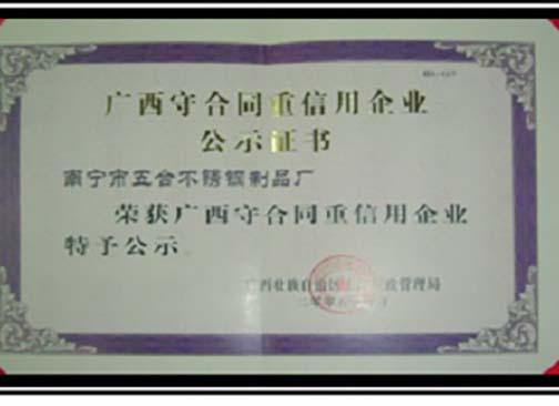 守合同重信用 (2)