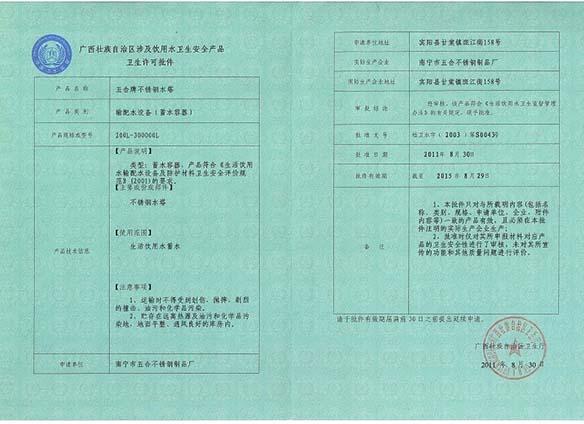 自治区卫生许可证